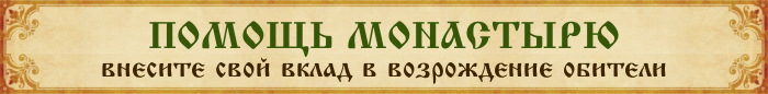 Помощь монастырю